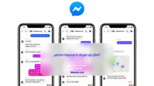 اتصال اپل موزیک به فیسبوک مسنجر